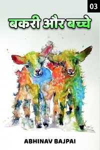 बकरी और बच्चे - 3 मेव का चूना