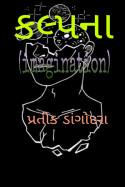 કલ્પના(Imagination) by Pratik Rajput in Gujarati