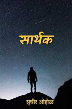 Sarthak - 1 by Sudhir Ohol in Marathi