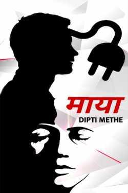 Maya by Dipti Methe in Marathi