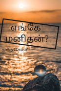 எங்கே மனிதன்? by Tamil Selvi in Tamil
