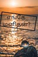 எங்கே மனிதன்? மூலம் Tamil Selvi