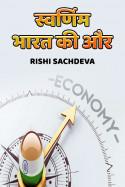 स्वर्णिम भारत की और...... by Rishi Sachdeva in Hindi