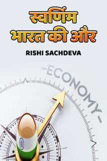 स्वर्णिम भारत की और...... बुक Rishi Sachdeva द्वारा प्रकाशित हिंदी में