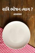 રાત્રિ ભોજન ત્યાગ? by Ashish in Gujarati