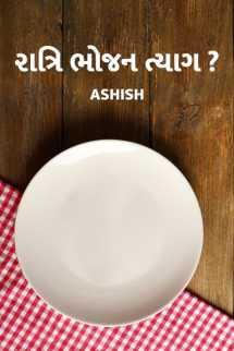 Ashish દ્વારા રાત્રિ ભોજન ત્યાગ? ગુજરાતીમાં