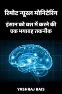 रिमोट न्यूरल मोनिटेरिंग: इंसान को वश में करने की एक भयावह तकनीक by Yashraj Bais in Hindi
