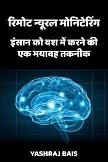 रिमोट न्यूरल मोनिटेरिंग: इंसान को वश में करने की एक भयावह तकनीक बुक Yashraj Bais द्वारा प्रकाशित हिंदी में