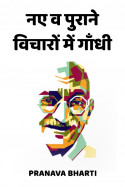 नए व पुराने विचारों में  गाँधी (lekh ) बुक Pranava Bharti द्वारा प्रकाशित हिंदी में
