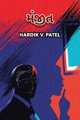 મંજીત  by HardikV.Patel in Gujarati