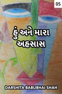 Darshita Babubhai Shah દ્વારા હું અને મારા અહસાસ - 5 ગુજરાતીમાં