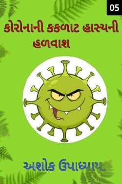 corona comedy - 5 by Ashok Upadhyay in Gujarati
