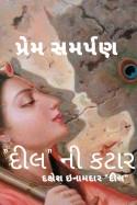 દીલ ની કટાર - પ્રેમ સમર્પણ by Dakshesh Inamdar in Gujarati