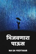 भिजवणारा पाऊस मराठीत Na Sa Yeotikar