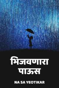 भिजवणारा पाऊस