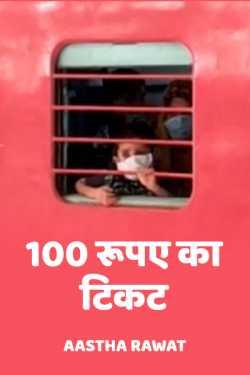 100 rupaye ka ticket by Aastha Rawat in Hindi