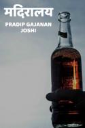 मदिरालय by Pradip gajanan joshi in Marathi