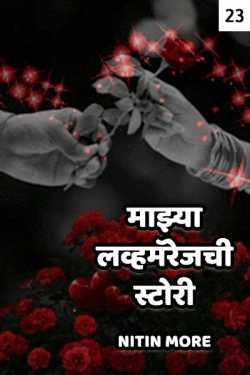 MAZYA LOVEMARRIAGECHI GOSHT - 23 by Nitin More in Marathi