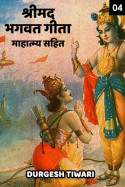 श्रीमद्भगवतगीता महात्मय सहित (अध्याय- ४) by Durgesh Tiwari in Hindi