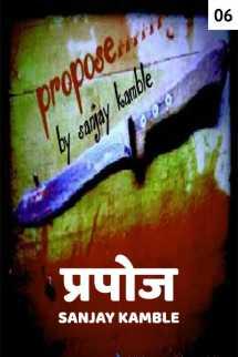 प्रपोज - 6 मराठीत Sanjay Kamble