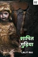 शापित गुड़िया - भाग २ बुक Lalit Raj द्वारा प्रकाशित हिंदी में