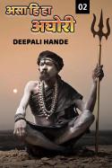 असा हि हा अघोरी - 2 by Deepali Hande in Marathi