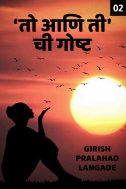 The story of  him and her - 2 by Girish Pralahad Langade in Marathi