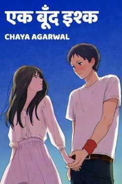 Chaya Agarwal द्वारा लिखित एक बूँद इश्क बुक  हिंदी में प्रकाशित
