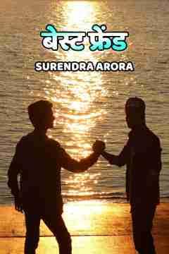 बेस्ट फ्रेंड by SURENDRA ARORA in Hindi
