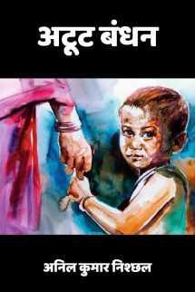 अटूट बंधन बुक अनिल कुमार निश्छल द्वारा प्रकाशित हिंदी में