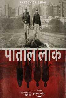 पाताल लोक बुक Henna pathan द्वारा प्रकाशित हिंदी में