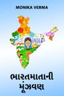 ભારતમાતાની મૂંઝવણ by Monika Verma in Gujarati
