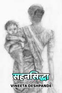 सहनसिद्धा मराठीत Vineeta Deshpande