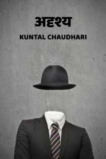 अदृश्य - 1 मराठीत Kuntal Chaudhari
