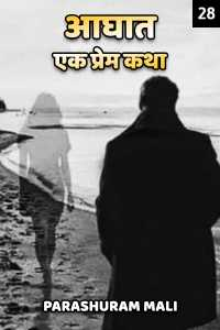 आघात - एक प्रेम कथा - 28