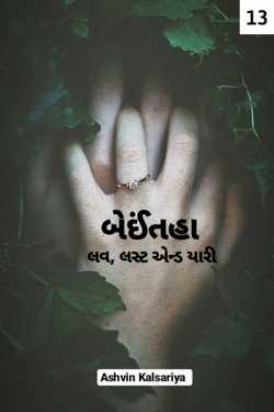 Beinthaa - 13 by Ashvin Kalsariya in Gujarati