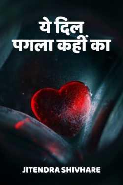 Jitendra Shivhare द्वारा लिखित ये दिल पगला कहीं का बुक  हिंदी में प्रकाशित