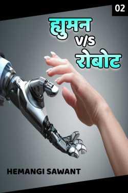Human v s Robot - 2 by Hemangi Sawant in Marathi
