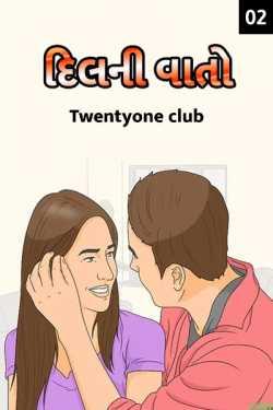 dil ni vato - 2 by Twentyone club in Gujarati