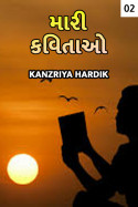 Kanzriya Hardik દ્વારા મારી કવિતાઓ ભાગ 2 ગુજરાતીમાં