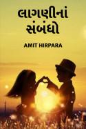 Amit Hirpara દ્વારા લાગણીનાં સંબંધો ગુજરાતીમાં