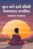 Hemant Pandya દ્વારા જ્ઞાન અને કાર્ય સીધ્ધી મેળવવાના પગથીયા ગુજરાતીમાં
