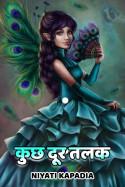 कुछ दूर तलक बुक Niyati Kapadia द्वारा प्रकाशित हिंदी में