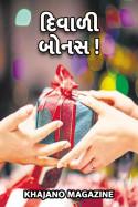 દિવાળી બોનસ! by Khajano Magazine in Gujarati