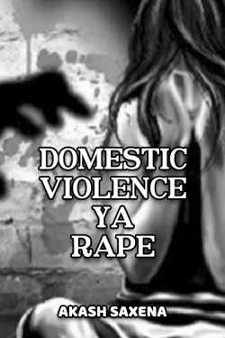DOMESTIC VIOLENCE ya RAPE by Akash Saxena in Hindi