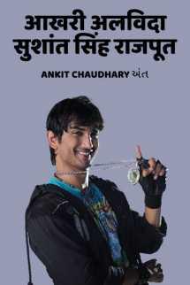 आखरी अलविदा - सुशांत सिंह राजपूत बुक Ankit Chaudhary અંત द्वारा प्रकाशित हिंदी में