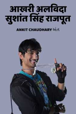 last by - sushant singh rajput । by Ankit Chaudhary અંત in Hindi
