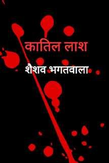 कातिल लाश - भाग १ बुक Shaishav Bhagatwala द्वारा प्रकाशित हिंदी में