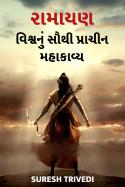 Suresh Trivedi દ્વારા રામાયણ –વિશ્વનું સૌથી પ્રાચીન મહાકાવ્ય ગુજરાતીમાં