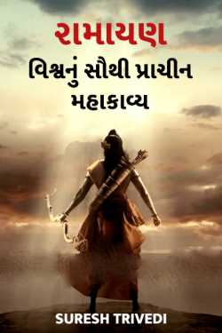 Ramayan -oldest epic of the world by Suresh Trivedi in Gujarati